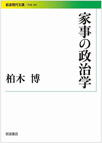 家事の政治学 (岩波現代文庫)の詳細を見る