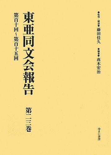 東亜同文会報告〈第23巻〉第百十回~第百十五回