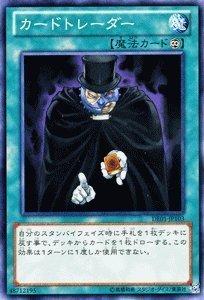 遊戯王カード 【カードトレーダー】 DE01-JP103-N ≪デュエリストエディション1≫