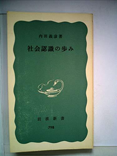 社会認識の歩み (1971年) (岩波新書)の詳細を見る