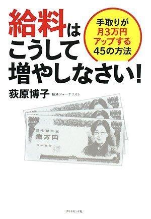 給料はこうして増やしなさい!—手取りが月3万円アップする45の方法