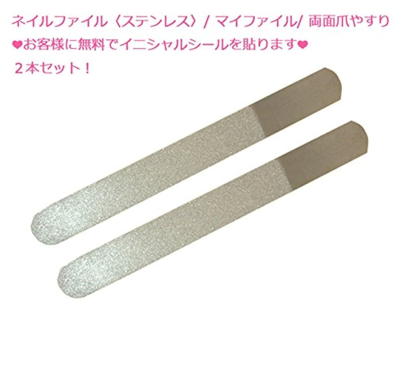 舗装する行列効果的にネイルファイル〈ステンレス〉2本セット/両面爪やすり/マイファイル
