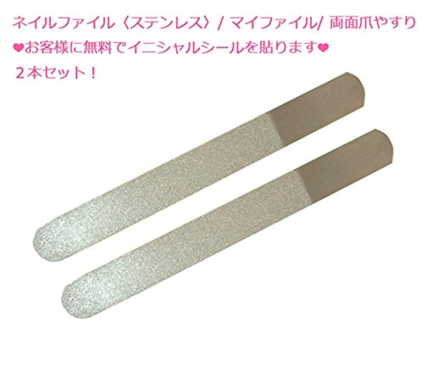 松の木寝る出席するネイルファイル〈ステンレス〉2本セット/両面爪やすり/マイファイル