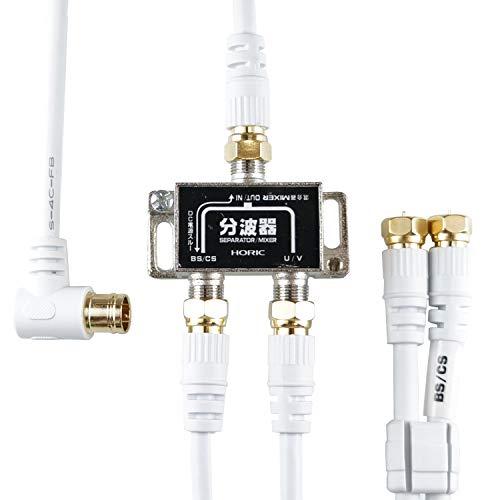 HORIC アンテナ分波器 BS/CS/地デジ/4K8K放送対応 白ケーブル3本付き(S-4C-FB) 2m/40cm HAT-SP322WH