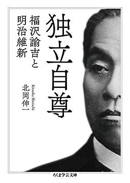 独立自尊: 福沢諭吉と明治維新 (ちくま学芸文庫 キ)