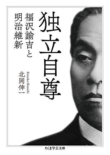 独立自尊――福沢諭吉と明治維新 (ちくま学芸文庫)