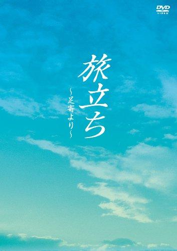 旅立ち~足寄より~ [DVD]