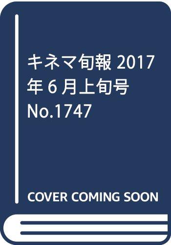 キネマ旬報 2017年6月上旬特別号 No.1747
