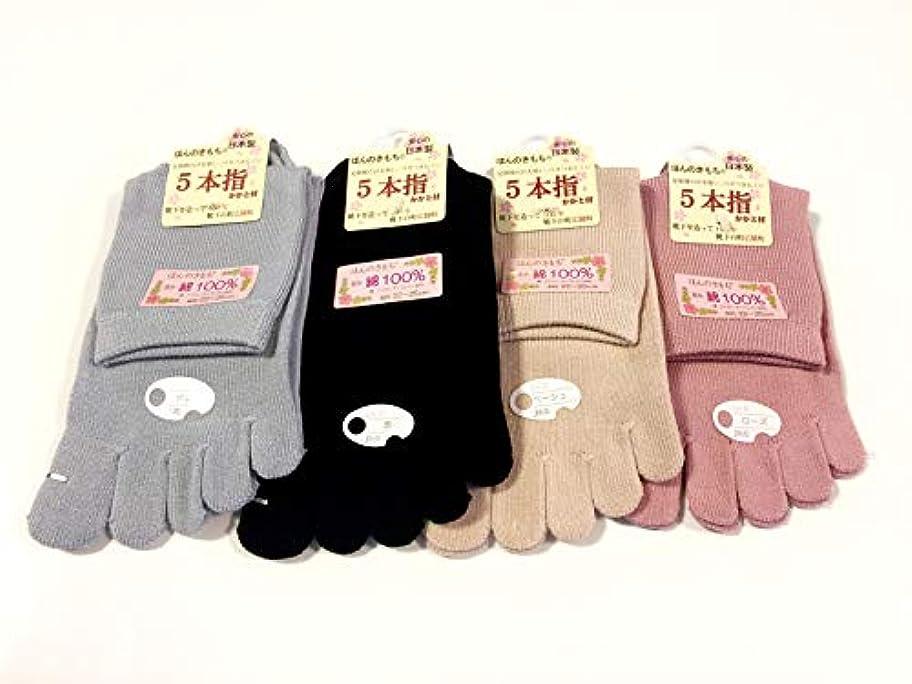 の中で速記労苦日本製 5本指ソックス ショートソックス 22-25cm 足に優しい表糸綿100% 4色4足組