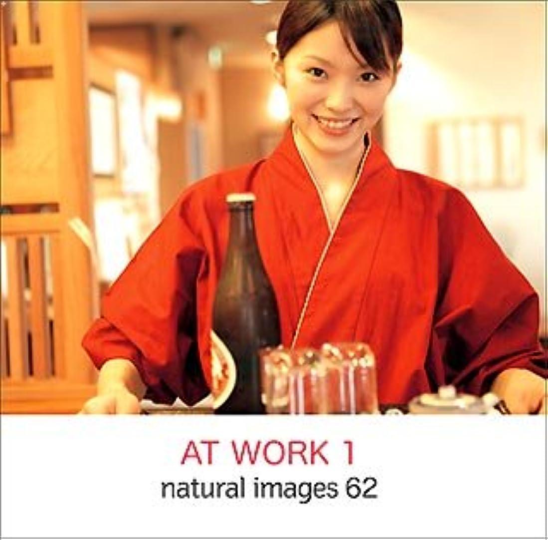 最初はセクションメンタルnaturalimages Vol.62 AT WORK 1