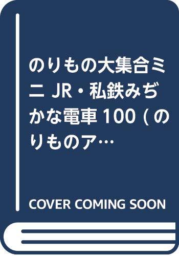 のりもの大集合ミニ JR・私鉄みぢかな電車135 (のりものアルバム(新))