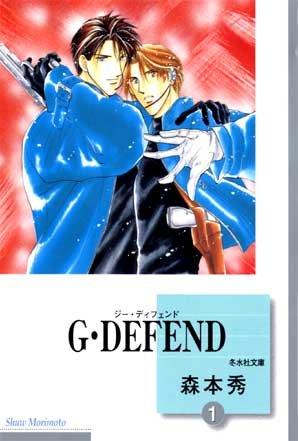 G・DEFEND(1) (冬水社文庫)の詳細を見る