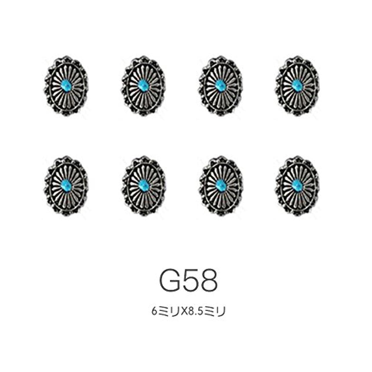 確かめるアレルギー性懐疑的G58(6ミリ×8.5ミリ) シルバー 8個入り メタルパーツ コンチョ ターコイズ風 ゴールド シルバー ネイルパーツ スタッズ ネイル用品 GOLD SILVER アートパーツ アートパーツ デコ素材