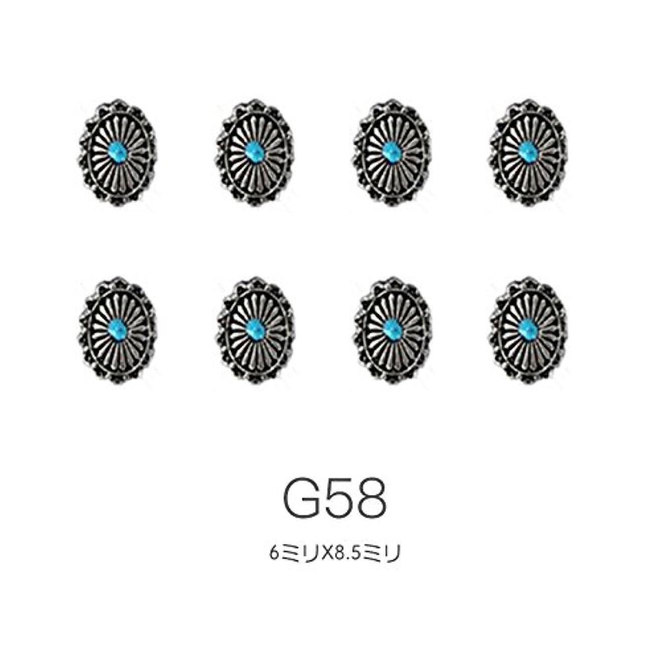 だらしない異議補助G58(6ミリ×8.5ミリ) シルバー 8個入り メタルパーツ コンチョ ターコイズ風 ゴールド シルバー ネイルパーツ スタッズ ネイル用品 GOLD SILVER アートパーツ アートパーツ デコ素材