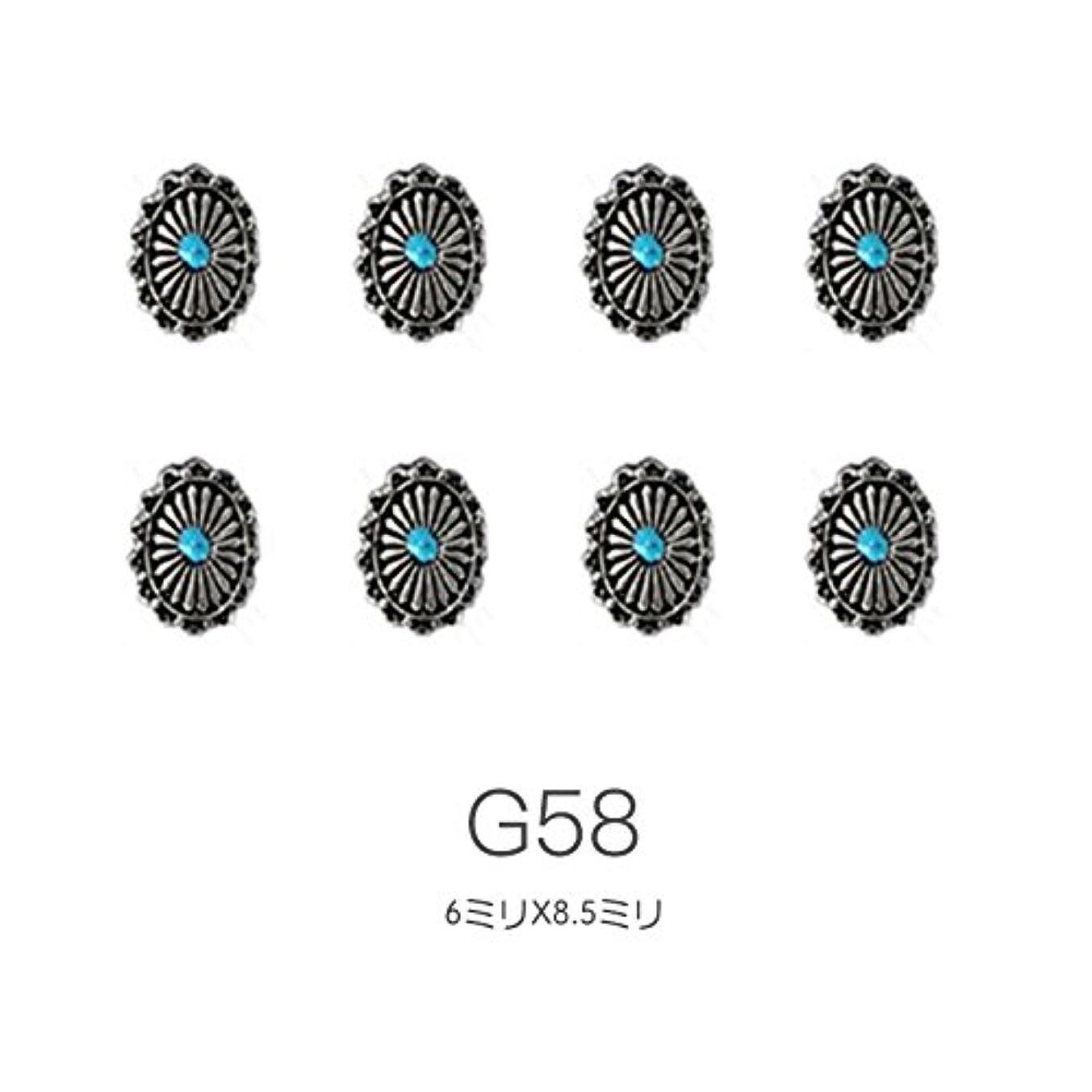 真向こうブロックバイオリンG58(6ミリ×8.5ミリ) シルバー 8個入り メタルパーツ コンチョ ターコイズ風 ゴールド シルバー ネイルパーツ スタッズ ネイル用品 GOLD SILVER アートパーツ アートパーツ デコ素材