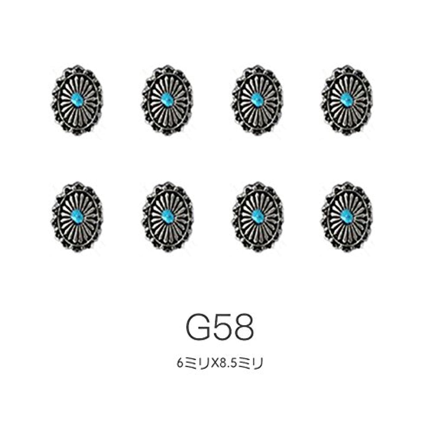リスナー接続詞タイヤG58(6ミリ×8.5ミリ) シルバー 8個入り メタルパーツ コンチョ ターコイズ風 ゴールド シルバー ネイルパーツ スタッズ ネイル用品 GOLD SILVER アートパーツ アートパーツ デコ素材