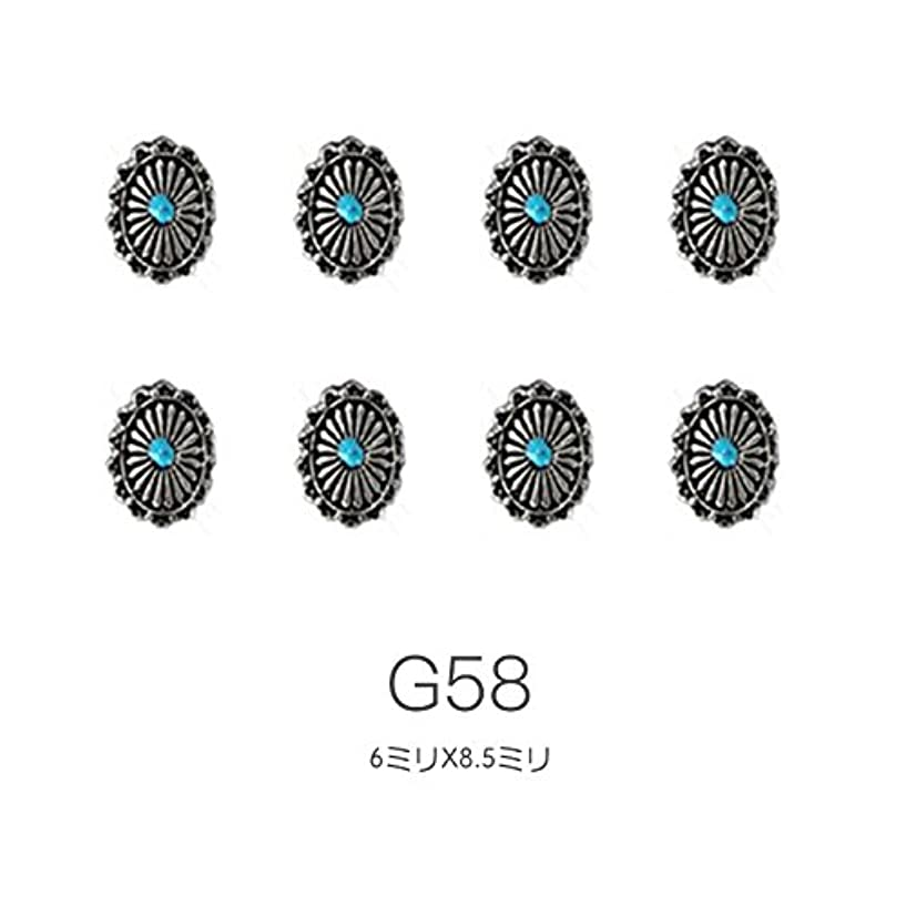 G58(6ミリ×8.5ミリ) シルバー 8個入り メタルパーツ コンチョ ターコイズ風 ゴールド シルバー ネイルパーツ スタッズ ネイル用品 GOLD SILVER アートパーツ アートパーツ デコ素材