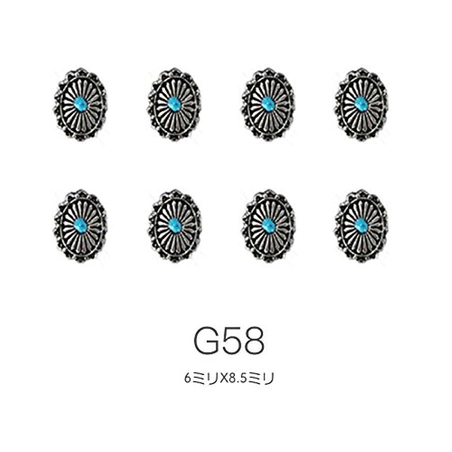 特定のミリメートル殺すG58(6ミリ×8.5ミリ) シルバー 8個入り メタルパーツ コンチョ ターコイズ風 ゴールド シルバー ネイルパーツ スタッズ ネイル用品 GOLD SILVER アートパーツ アートパーツ デコ素材
