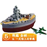 デフォルメ 連合艦隊 Vol.3 [No.5.戦艦 金剛(1944)&一式陸攻撃機](単品)
