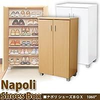 シンプルデザイン本体をしっかり支える通気性にも優れた脚 下駄箱 ナチュラル