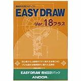 アンドール EASY DRAW Ver.18 プラス 機械設計パック
