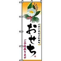 【5枚セット】のぼり 8238 おせち