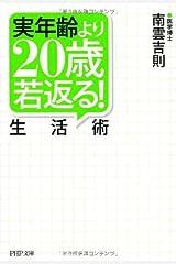 実年齢より20歳若返る!生活術 (PHP文庫) Kindle版