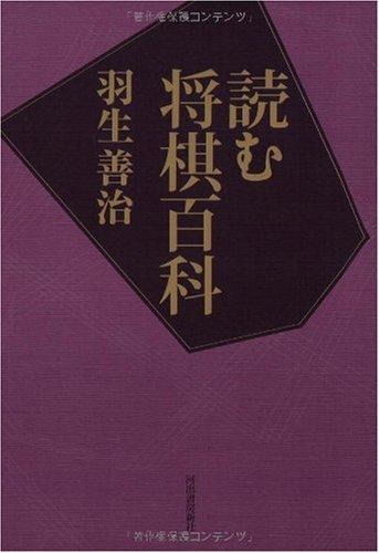読む将棋百科の詳細を見る