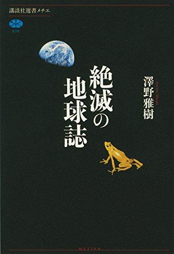 絶滅の地球誌 (講談社選書メチエ)