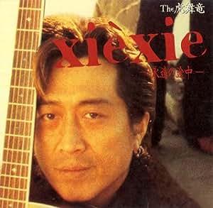 Xie Xie(永遠の途中)