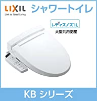 INAX LIXIL・リクシル シャワートイレ KBシリーズ【CW-KB21QC】 温水洗浄便座 KB21 ウォシュレット[新品]【RCP】