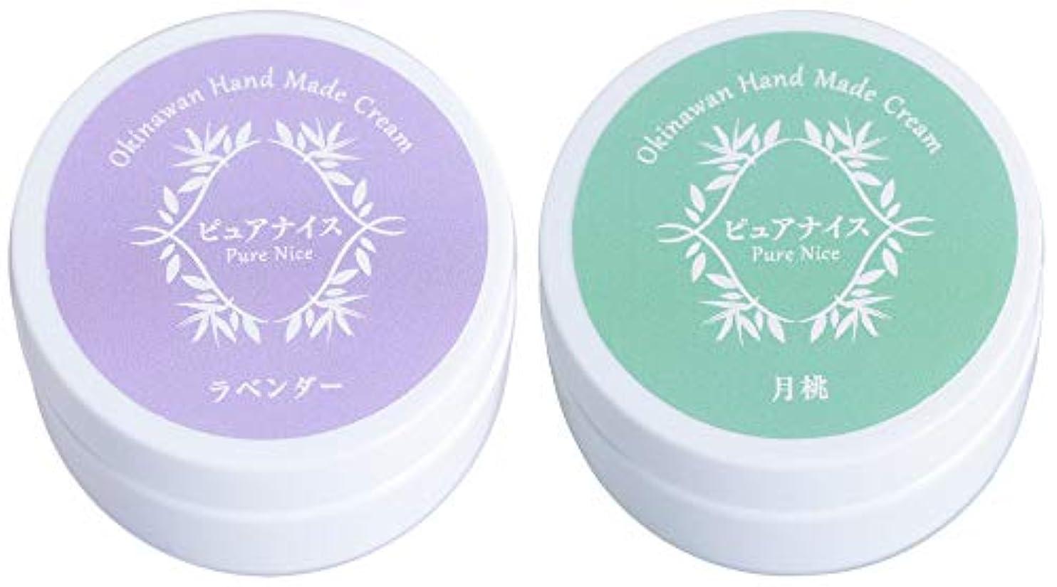 溶かす飢饉技術的なピュアナイス ボディクリーム 2個セット(ラベンダー、月桃)