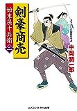 剣豪商売【二】 始末屋十兵衛 (第2巻) (コスミック・時代文庫 な 3-20)