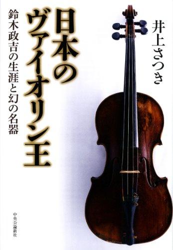 日本のヴァイオリン王 - 鈴木政吉の生涯と幻の名器