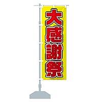 大感謝祭 のぼり旗 サイズ選べます(ハーフ30x90cm 左チチ)