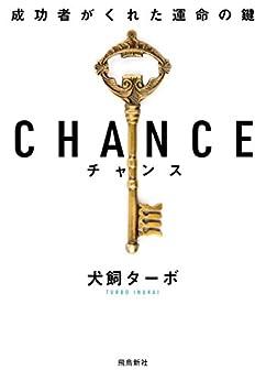 [犬飼ターボ]のCHANCE チャンス