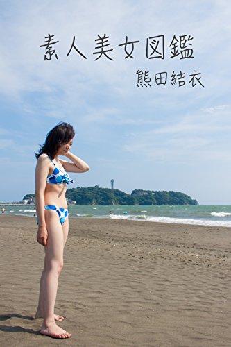 素人美女図鑑 Vol.2 〜熊田結衣〜 -