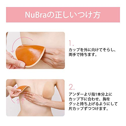 NuBra(ヌーブラ)『ヌーブラ・エアーライトアンジュ』