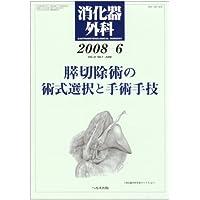 消化器外科 2008年 06月号 [雑誌]