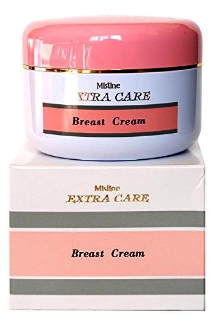 服を片付ける生き返らせるジョグMistine Extra Care Breast Firming and Lift up Cream [並行輸入品]