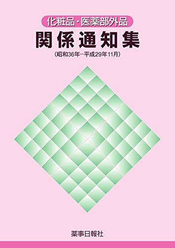 化粧品・医薬部外品関係通知集(昭和36年-平成29年11月)...