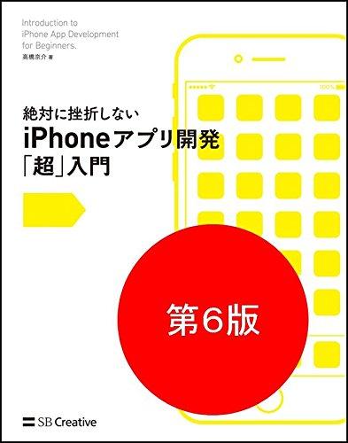 [画像:絶対に挫折しないiPhoneアプリ開発「超」入門 増補改訂第6版 【Swift4 & iOS11完全対応】]