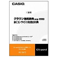 CASIO エクスワード データプラス専用追加コンテンツCD-ROM XS-SA12 クラウン独和・新コンサイス和独収録 XD-SP・XD-GP・XD-GW・XD-SW・XD-GT・XD-STシリーズ対応