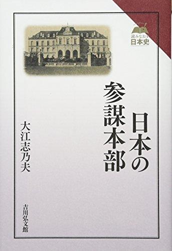 日本の参謀本部 (読みなおす日本史)の詳細を見る