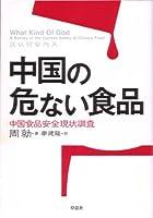 中国の危ない食品―中国食品安全現状調査