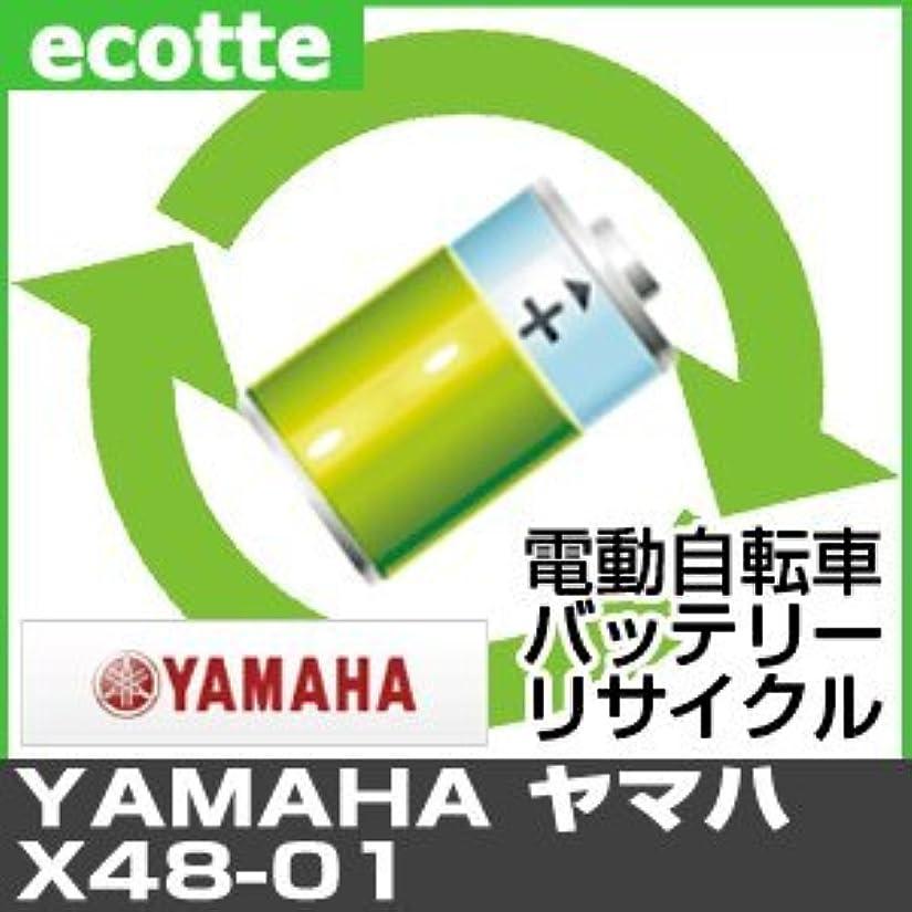 インド霧並外れて【お預かりして再生】 X48-01 YAMAHA ヤマハ 電動自転車 バッテリー リサイクル サービス Li-ion