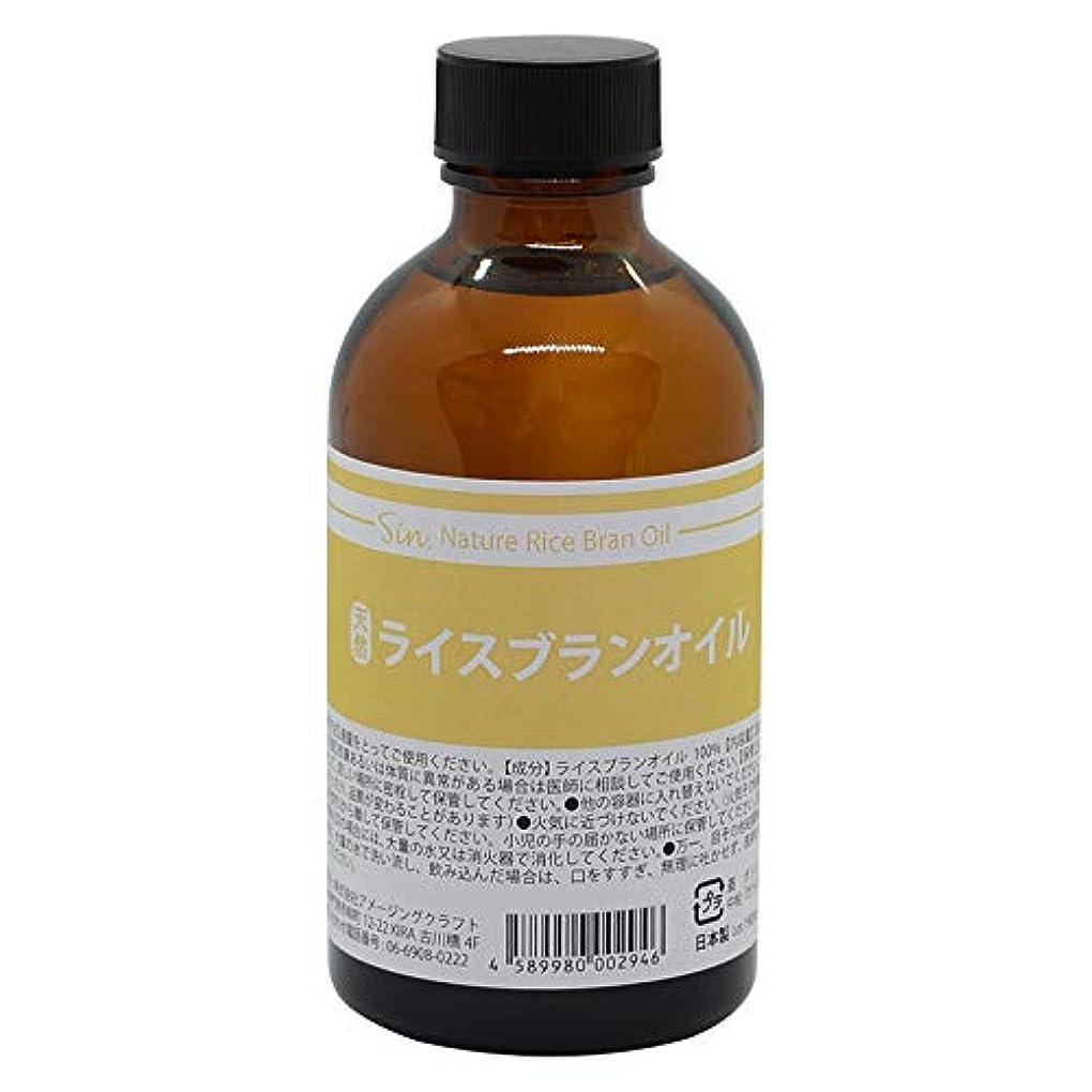 不運ピュー持続する国内精製 ライスオイル 200ml ライスブランオイル キャリアオイル
