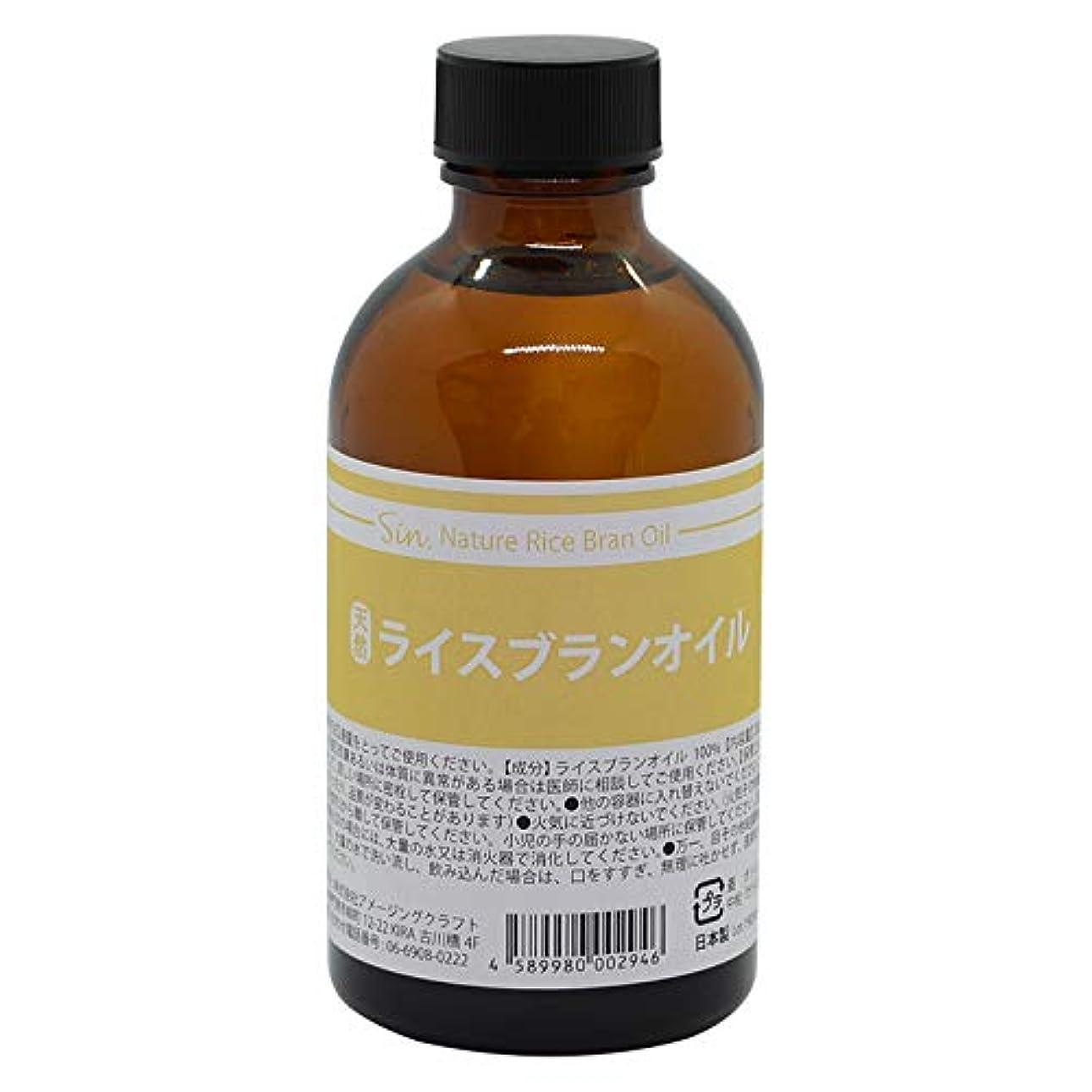 国内精製 ライスオイル 200ml ライスブランオイル キャリアオイル