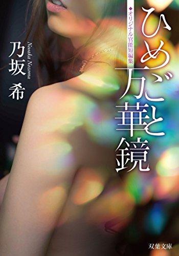 ひめごと万華鏡 (双葉文庫)の詳細を見る