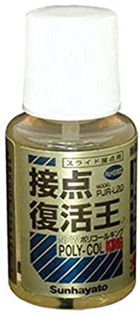 サンハヤト ニューポリコールキング 20ml PJR-L20